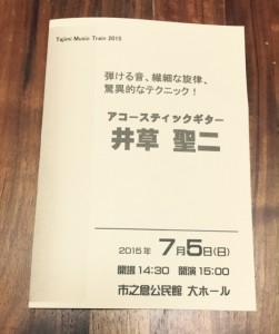 井草さん多治見ライブ表紙