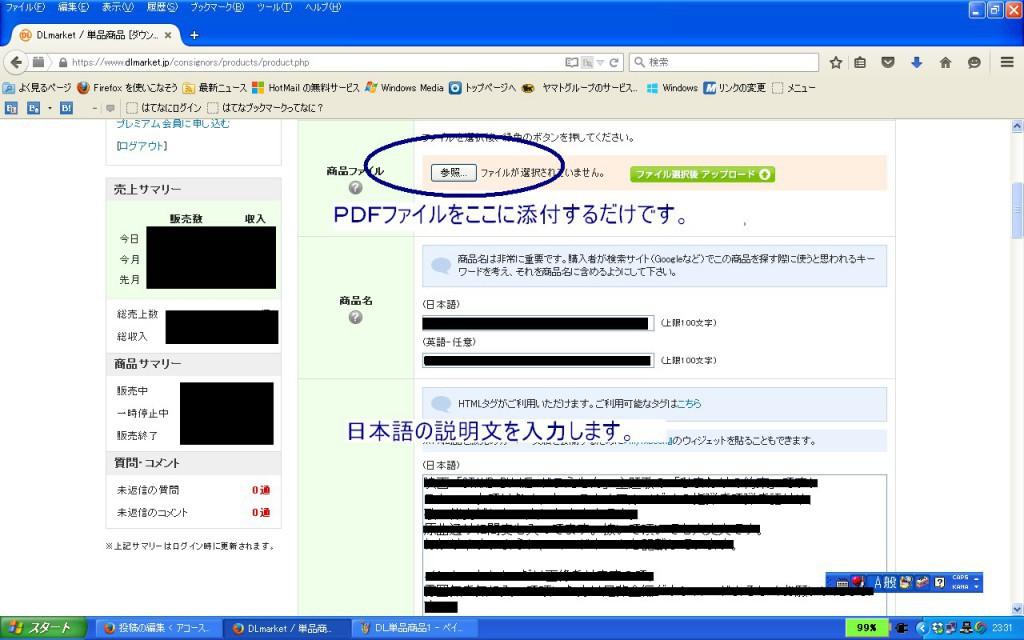 DL登録方法